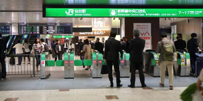日本仙台|轉乘攻略,離開仙台空港,轉搭JR線至盛岡車站(交通篇)
