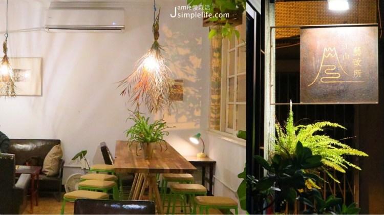 新竹東區 江山藝改所 Jiang Shan Yi Gai Suo,複合式背包客棧品嚐咖啡香藝文迴廊