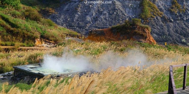 台北北投|硫磺谷遊憩區,近觀火山地形地熱風貌「大磺嘴」