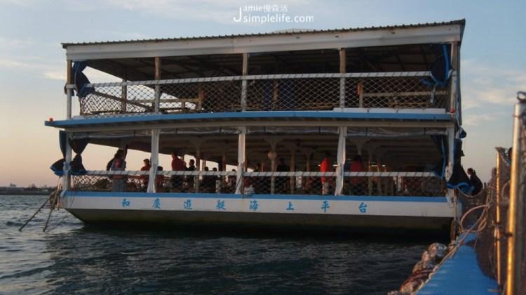 澎湖馬公|海洋牧場,搭半潛艇在海上平台烤鮮蚵、釣花枝追夕陽