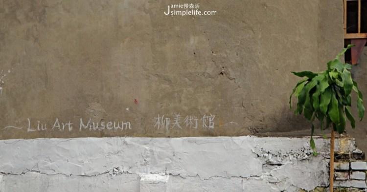 台中中區 柳美術館,看藝術與環境共生,蛻變百年古道注入新生命