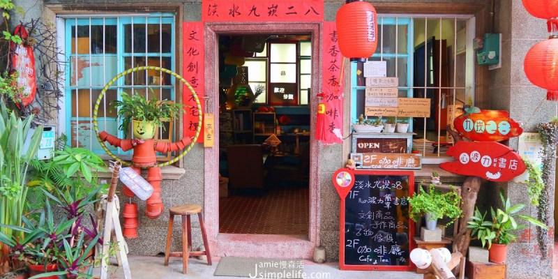 淡水重建街|淡水九崁28咖啡館,探索戀愛巷共同載錄的甜蜜時光