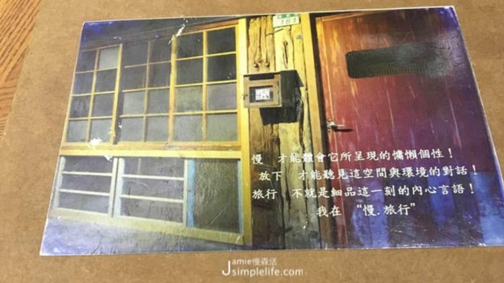 慢旅行私會館 景觀咖啡菜單   新北菁桐