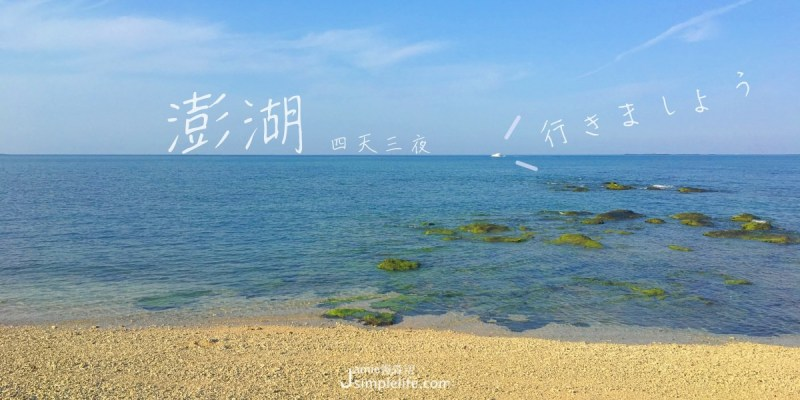 澎湖菊島|四天三夜|蔚藍天空玩出清新爽感自在漫活