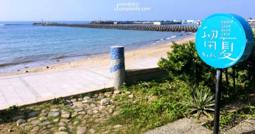 北海岸咖啡 看海 留夏咖啡廳 | 新北市北海岸