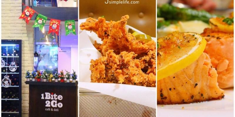 台北信義|1Bite2Go Cafe&Deli,從城市品嚐地道美式餐食,下班後的微醺特調