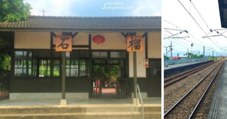 雲林斗六|石榴車站,日式樣貌殘留下歲月痕跡,渾厚的韻味正散發著濃厚舊式情懷