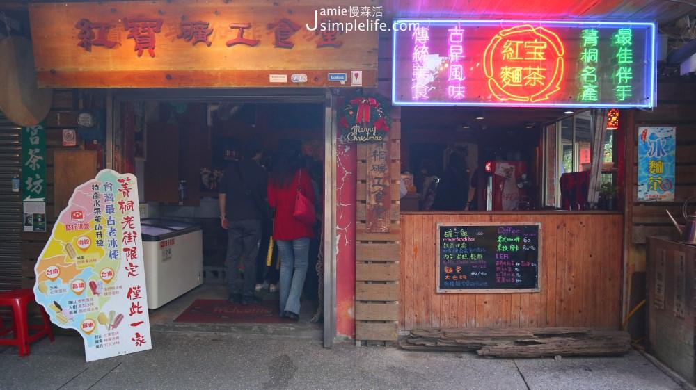平溪區菁桐 菁桐老街 紅寶礦工食堂