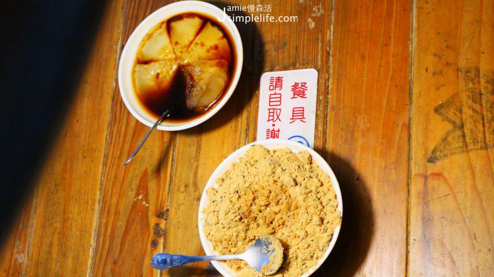 平溪區菁桐 菁桐老街 紅寶礦工食堂 麵茶