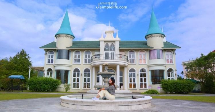 宜蘭住宿|希格瑪花園城堡,走進童話場景入住女孩夢想的浪漫城堡