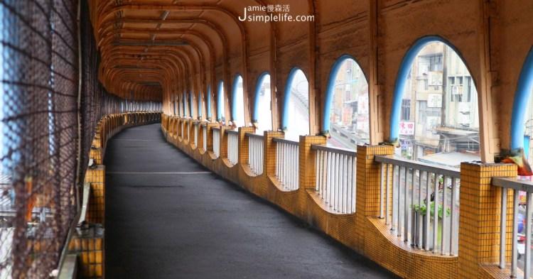 基隆中山區|中山陸橋,即將拆除電影千禧曼波走過的淒美長廊