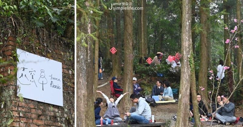 森窯 have a Picnic離開新竹市中心,位在北埔,以後方整片森林作為親子、三五好友野餐,享用鹹甜手工披薩的嬉戲休閒場域。