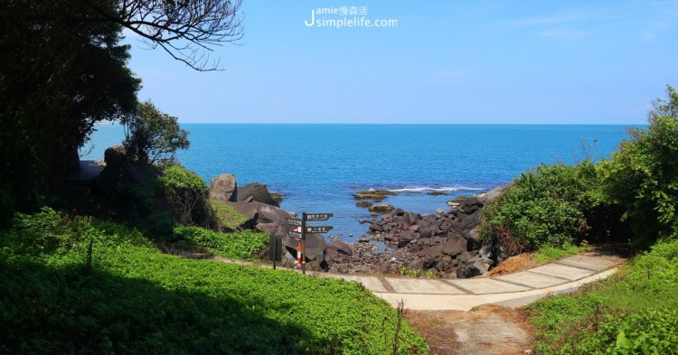 親子OK!三芝「麟山鼻步道」平順好走,輕鬆看海洋、生態恢復滿滿能量