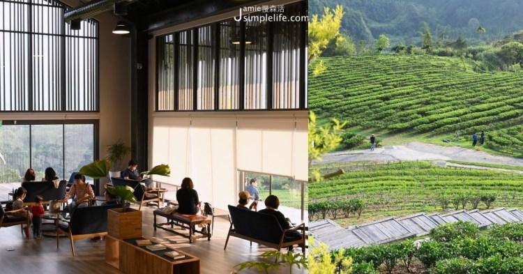 100%台灣咖啡!南投魚池「鹿篙咖啡莊園」有絕美茶園山景,品茶咖啡細緻
