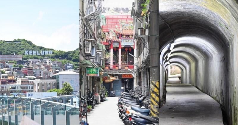 基隆,一個S型陡坡向上便能抵達外婆家。而今,基隆港畔,氣味、車水馬龍之聲,即便已不是頭次造訪,基隆仍不變,保存屬於它的街道故事,一個陳舊的店招,都能實實在在說出它無可取代的迷人風情。