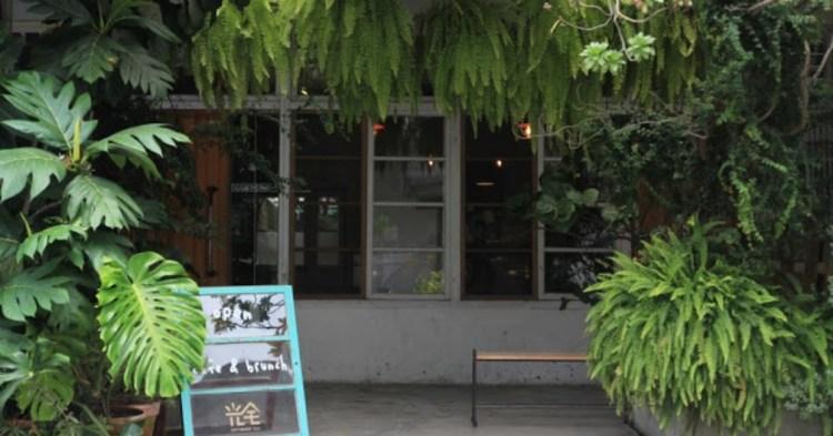 宜蘭「光宅238」用植物妝點老宅,咖啡與料理引美好食光