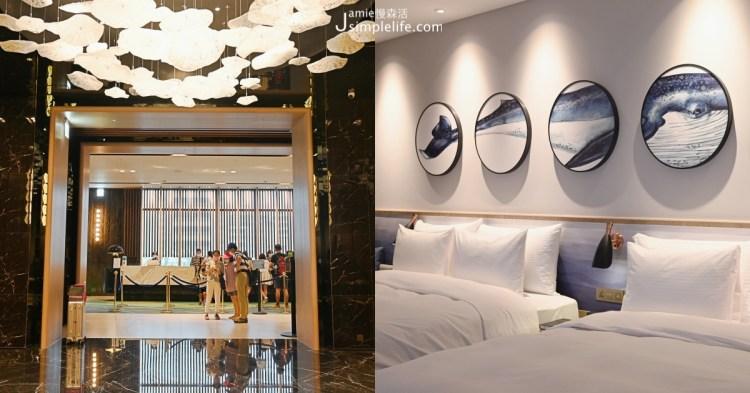 桃園住宿「COZZI Blu 和逸飯店 • 桃園館」海洋主題飯店:海洋風格客房、碼頭市集、室內野營、船艙空間完整介紹