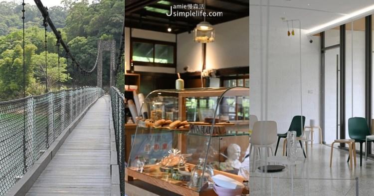 新竹超Chill輕旅行:寶山水庫漫步,低調咖啡館飲湖畔美景,舊房舍品日料好味道