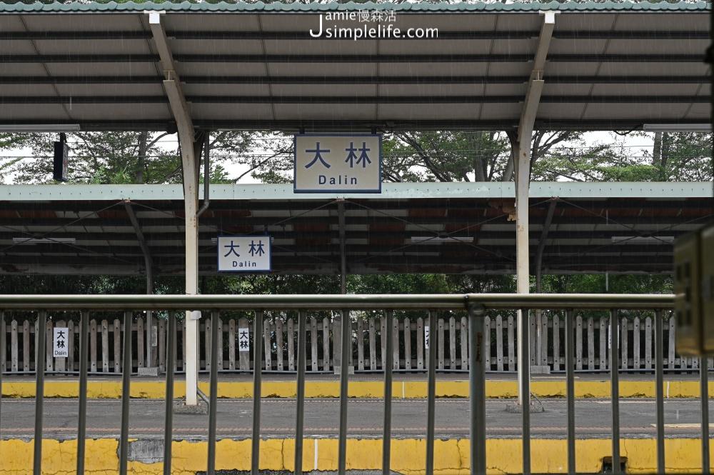臺灣小鎮漫遊:嘉義大林鎮二日景點、美食、住宿的慢城生活 - JAMIE慢森活