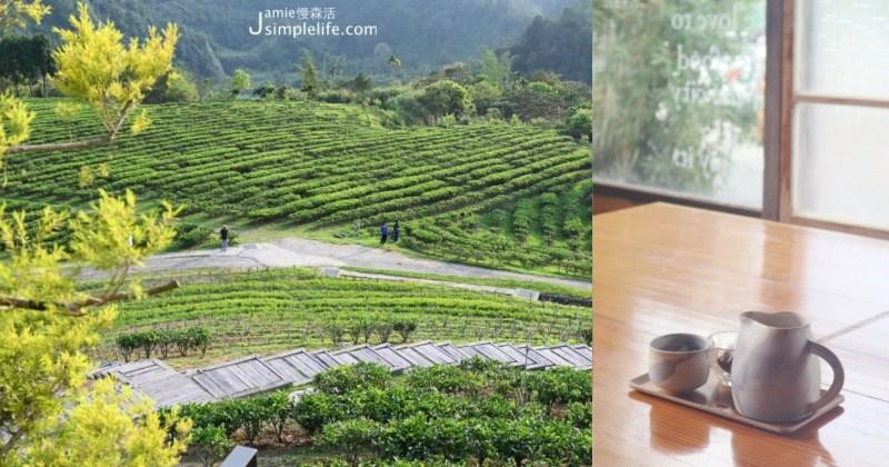 咖啡、自然茶香!2021品味這8間台灣山中咖啡館