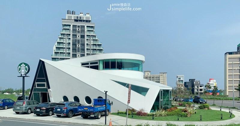 全台首登!遊艇設計星巴克4/1開幕「宜蘭頭城門市」