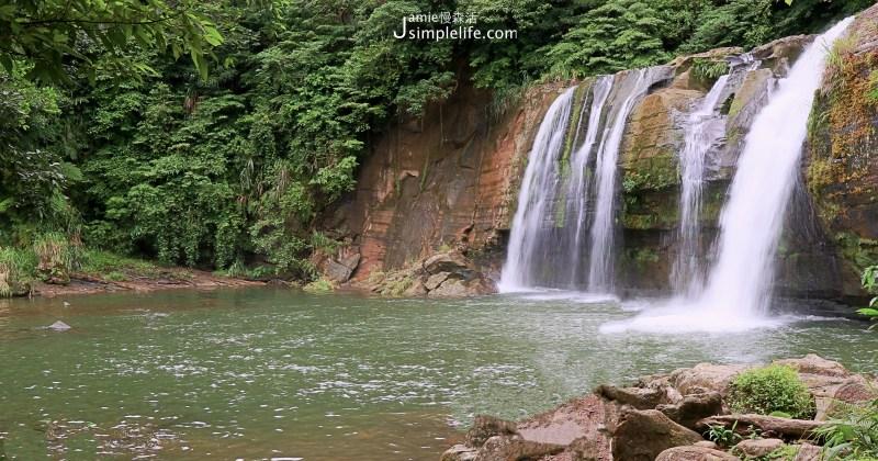 平溪第二大嶺腳瀑布、石窟漫步新北嶺腳社區小旅行