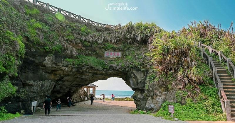 新北「石門洞」看海踏浪,探索北海岸潮間帶海洋豐富生態