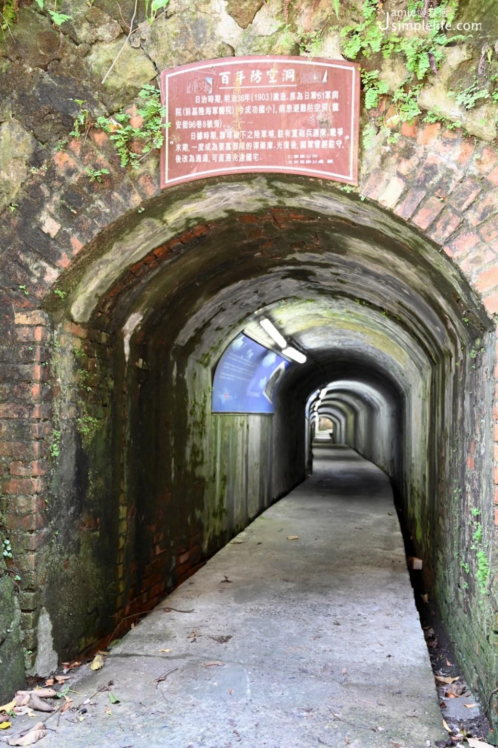 基隆百年防空洞