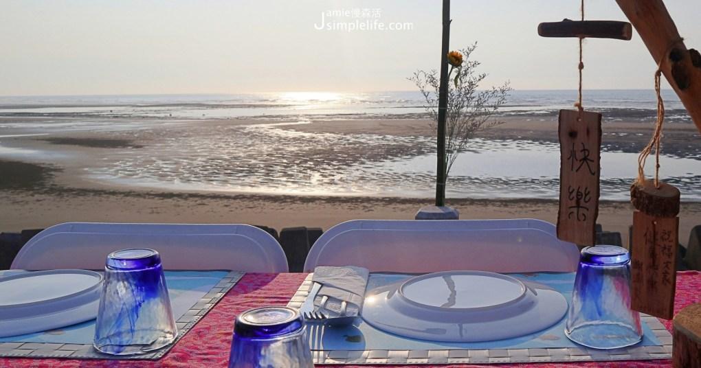 慢食苗栗水尾漁光饗宴,與大海共進晚餐