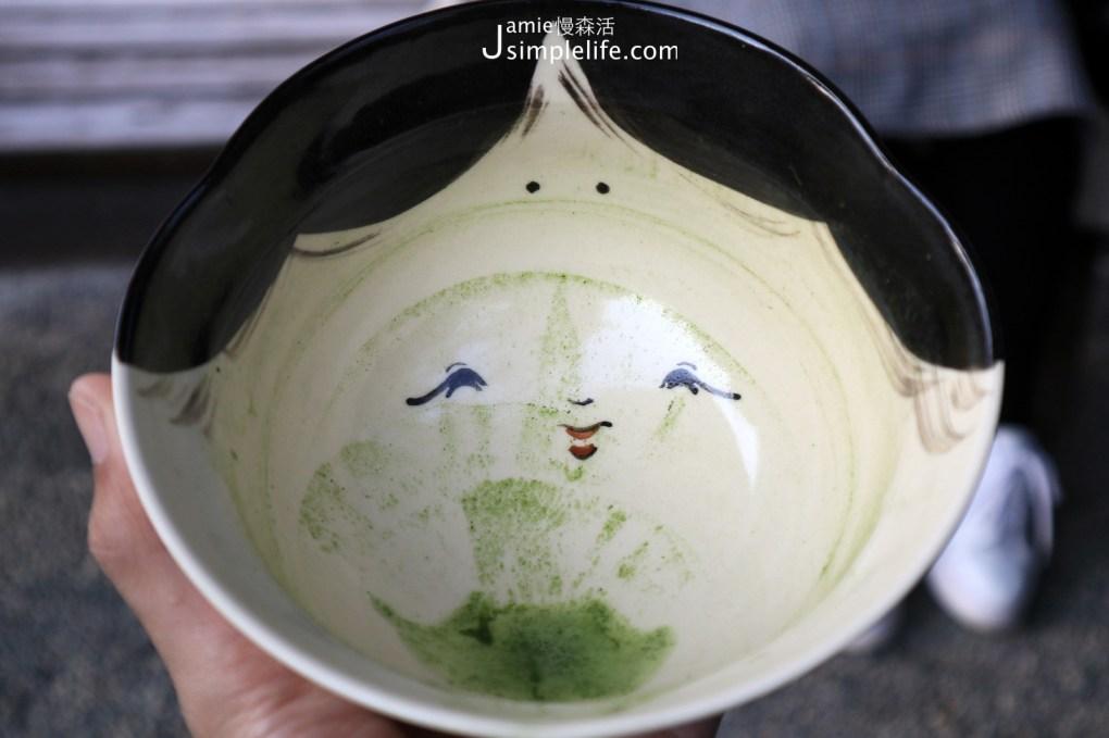 日式手沖抹茶,喝完後碗的底部有福氣笑臉
