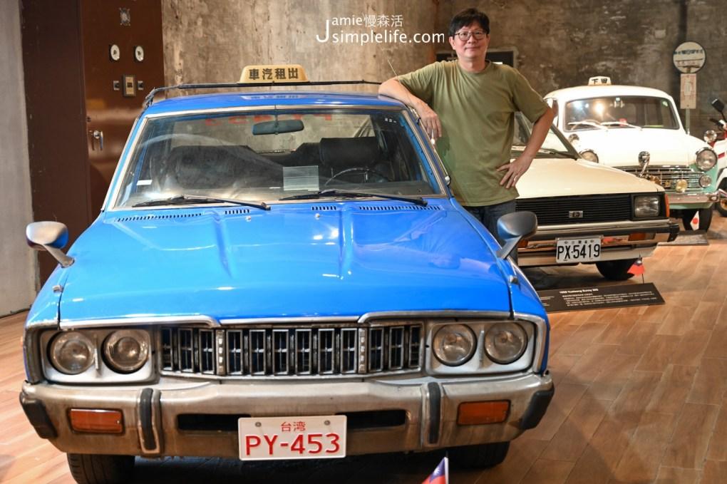 宜蘭蘇澳計程車博物館開館故事