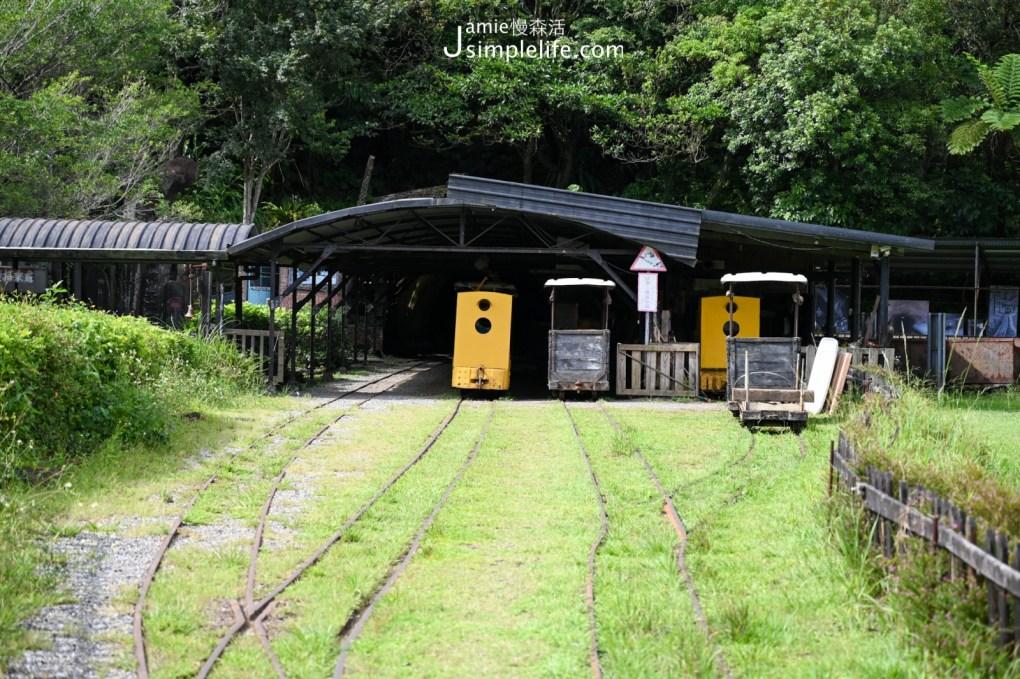 新北 新平溪煤礦博物園區 煤礦火車停車處