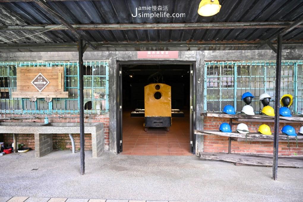 新北 新平溪煤礦博物園區 礦業展覽室