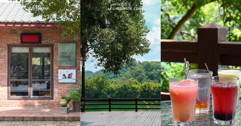 新竹秘境咖啡館!坐擁碧綠湖景,10分鐘到環湖步道