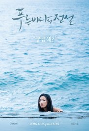 The Legend of the Blue Sea (Pooreun Badaui Junsul)