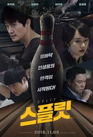 Split (Korean)
