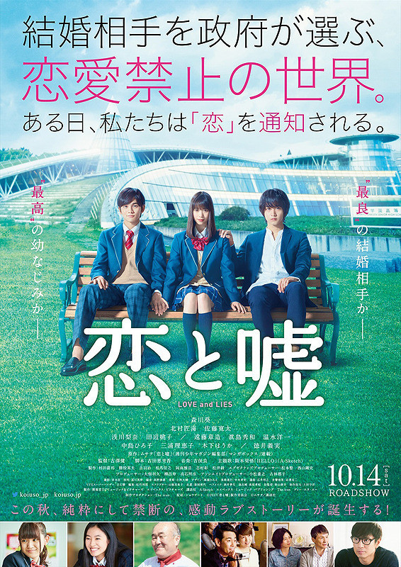 Love and Lies (Koi to uso) (2017)