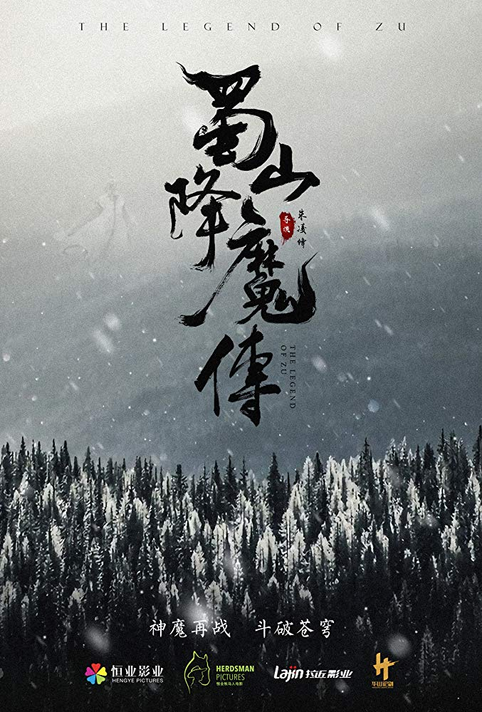 The Legend of Zu (Shu Shan Xiang Mo Zhuan) (2018)