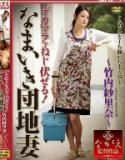 I Twist One's Arm In Dick! Takeuchi Gauze Rina Cheeky Apartment Wife