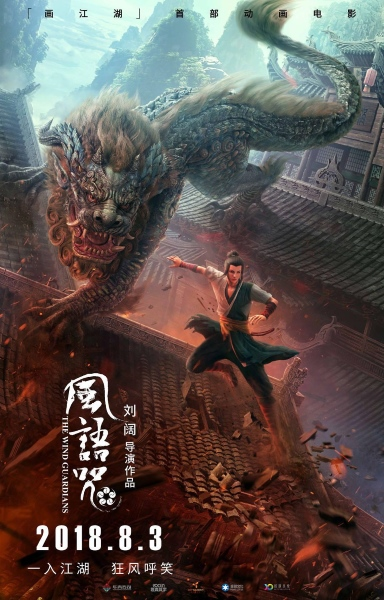 Feng Yu Zhou (The Wind Guardians) (2018)