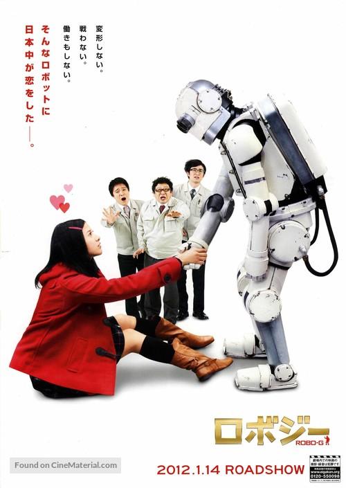 Robo Jî (2012) HD