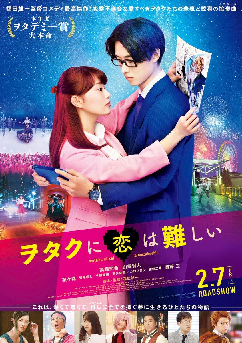 Wotakoi Love Is Hard for Otaku (Wotaku ni Koi wa Muzukashii) (2020)