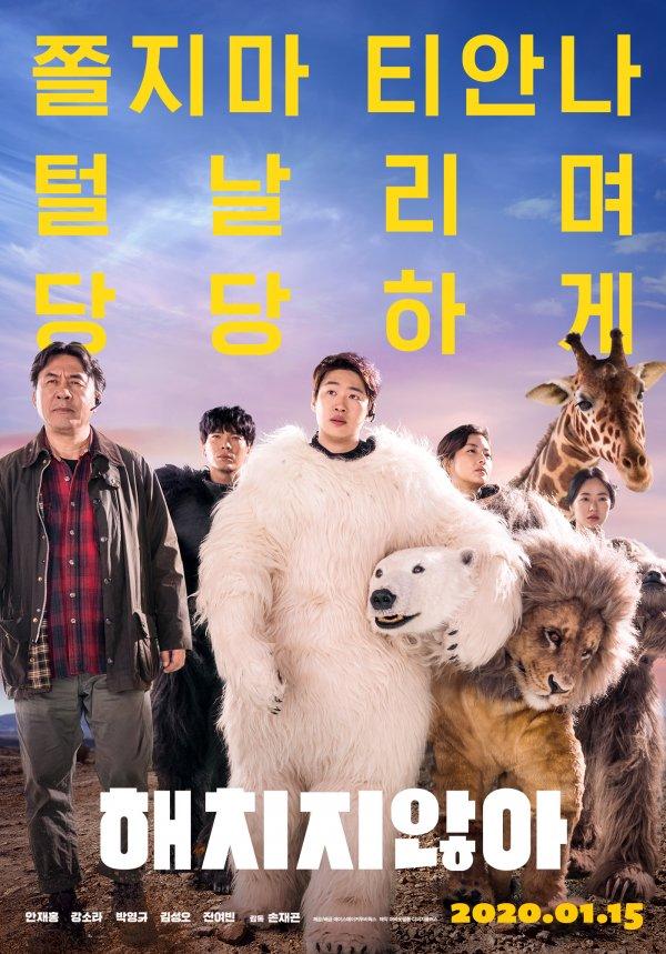 Secret Zoo (2020)