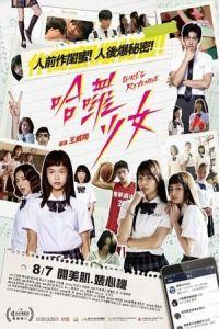 HA luA shAonA Girl's Revenge (2020)