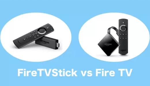 FireTVとFireTVStickのちがいは?実際に購入して比較してみた