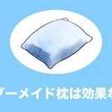 オーダーメイド枕 効果ない