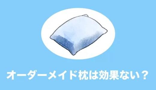 オーダーメイド枕を1年使っても不眠症に効果がなかった理由