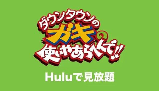 【ガキ使】ガキの使いやあらへんで!をもう一度無料で見る方法【Huluで2週間無料】