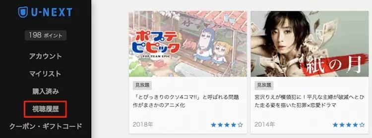 U-NEXT アダルト視聴履歴