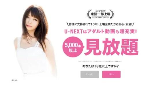 U-NEXTはアダルト作品5,000本が見放題でコスパ最高